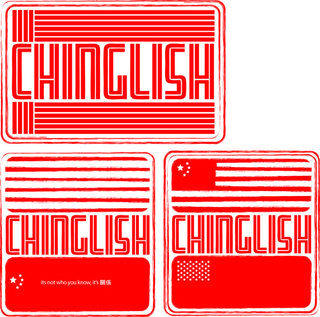 Chinglish-stamp-ideas2